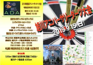 2019_Anniversary