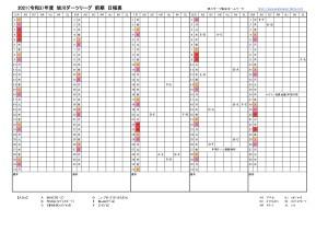 ハード2021 前期日程7月~ コロナ修正