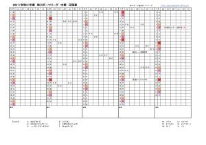ハード2021 中期日程10月~ 10.26