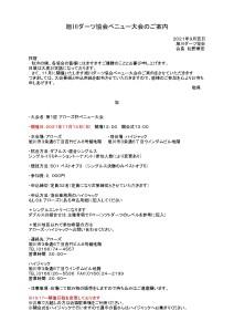 アローズベニュー大会案内_page-0001